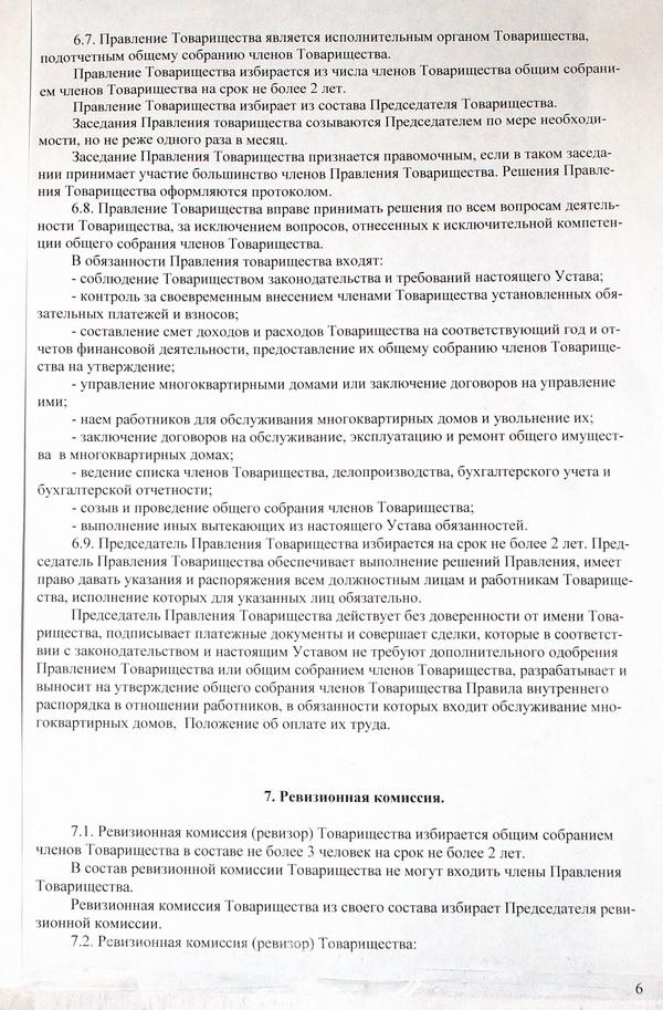 Устав ТСЖ